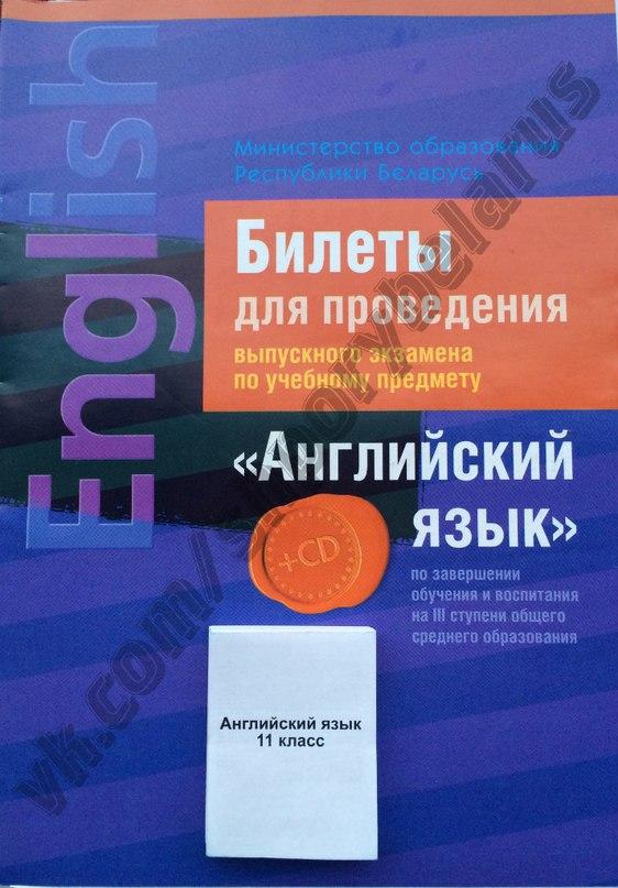 Сборник экзаменационных материалов по русскому языку для